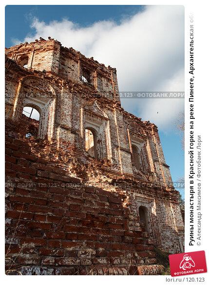 Руины монастыря в Красной горке на реке Пинеге, Архангельская область, фото № 120123, снято 7 мая 2006 г. (c) Александр Максимов / Фотобанк Лори
