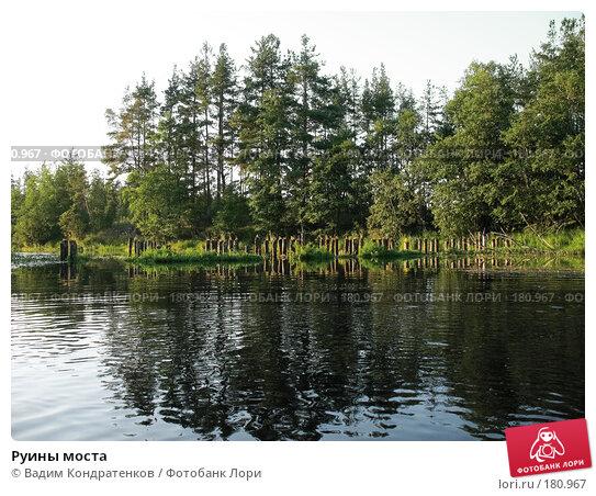 Руины моста, фото № 180967, снято 17 августа 2017 г. (c) Вадим Кондратенков / Фотобанк Лори
