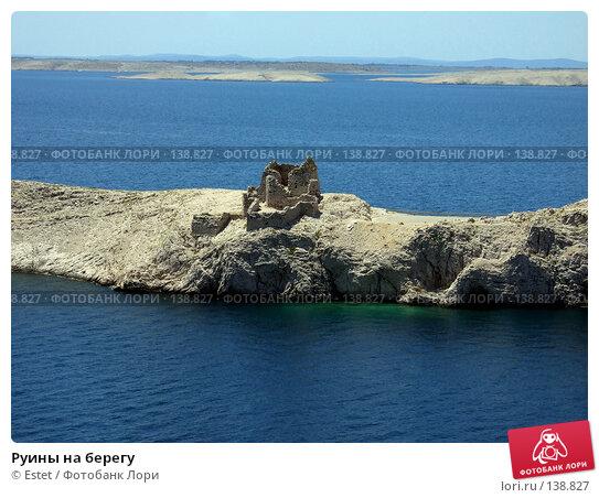 Руины на берегу, фото № 138827, снято 9 июля 2007 г. (c) Estet / Фотобанк Лори