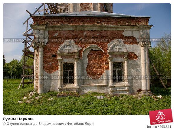Руины Церкви, фото № 293311, снято 10 мая 2008 г. (c) Окунев Александр Владимирович / Фотобанк Лори