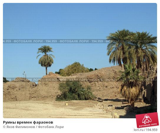 Руины времен фараонов, фото № 194959, снято 15 января 2008 г. (c) Яков Филимонов / Фотобанк Лори