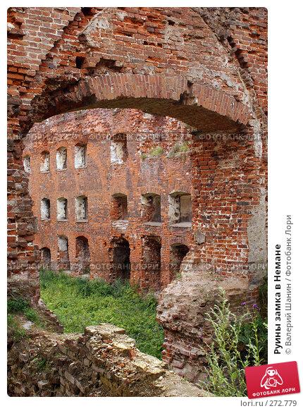 Купить «Руины замка в Немане», фото № 272779, снято 26 июля 2007 г. (c) Валерий Шанин / Фотобанк Лори
