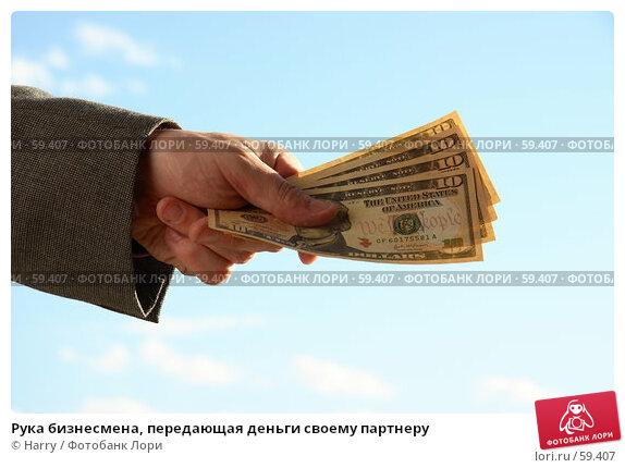 Рука бизнесмена, передающая деньги своему партнеру, фото № 59407, снято 21 июня 2005 г. (c) Harry / Фотобанк Лори