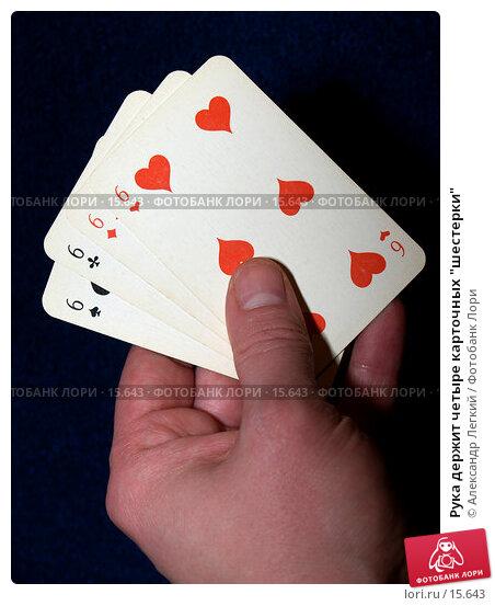 """Рука держит четыре карточных """"шестерки"""", фото № 15643, снято 23 декабря 2006 г. (c) Александр Легкий / Фотобанк Лори"""
