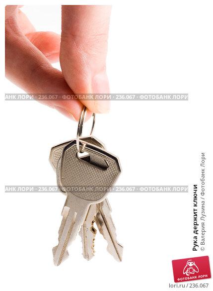 Рука держит ключи, фото № 236067, снято 24 марта 2008 г. (c) Валерия Потапова / Фотобанк Лори