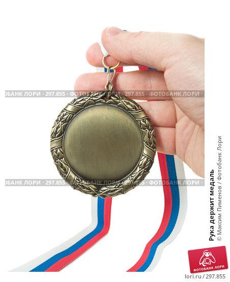 Рука держит медаль, фото № 297855, снято 7 января 2008 г. (c) Максим Пименов / Фотобанк Лори