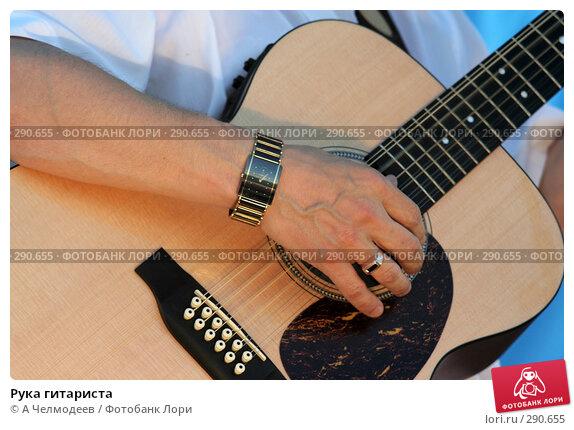 Рука гитариста, фото № 290655, снято 16 июня 2007 г. (c) A Челмодеев / Фотобанк Лори