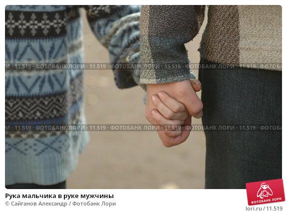 Купить «Рука мальчика в руке мужчины», фото № 11519, снято 22 октября 2006 г. (c) Сайганов Александр / Фотобанк Лори