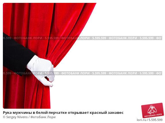 Рука мужчины в белой перчатке открывает красный занавес. Стоковое фото, фотограф Sergey Nivens / Фотобанк Лори