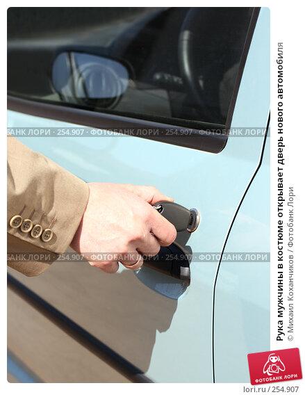 Рука мужчины в костюме открывает дверь нового автомобиля, фото № 254907, снято 17 апреля 2008 г. (c) Михаил Коханчиков / Фотобанк Лори