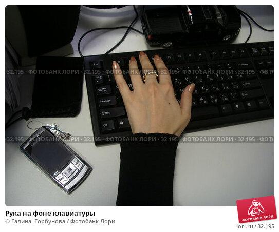 Рука на фоне клавиатуры, фото № 32195, снято 2 апреля 2006 г. (c) Галина  Горбунова / Фотобанк Лори