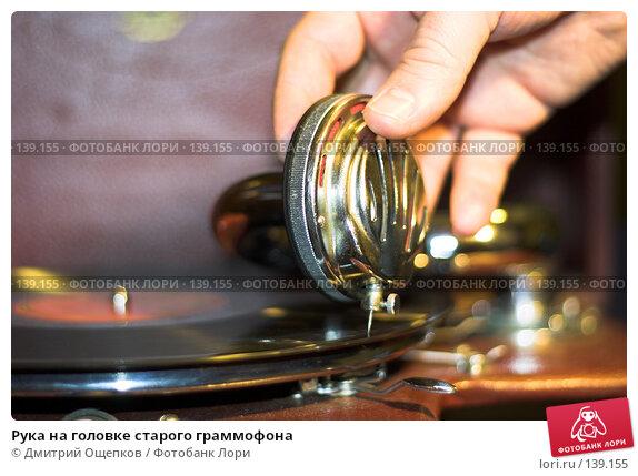 Рука на головке старого граммофона, фото № 139155, снято 9 декабря 2006 г. (c) Дмитрий Ощепков / Фотобанк Лори
