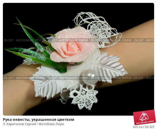 Купить «Рука невесты, украшенная цветком», фото № 29327, снято 27 марта 2007 г. (c) Харитонов Сергей / Фотобанк Лори