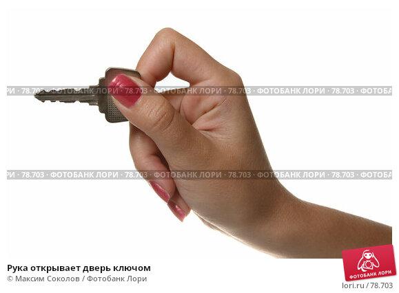 Рука открывает дверь ключом, фото № 78703, снято 30 июля 2007 г. (c) Максим Соколов / Фотобанк Лори