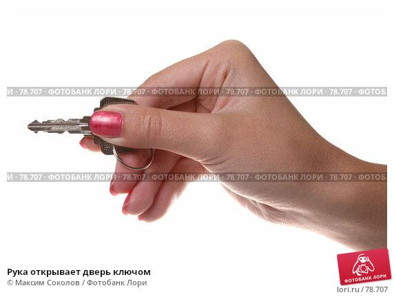 Рука открывает дверь ключом, фото № 78707, снято 30 июля 2007 г. (c) Максим Соколов / Фотобанк Лори