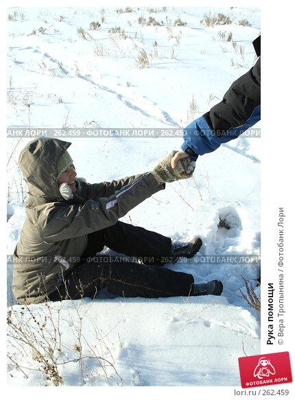 Рука помощи, фото № 262459, снято 23 марта 2017 г. (c) Вера Тропынина / Фотобанк Лори