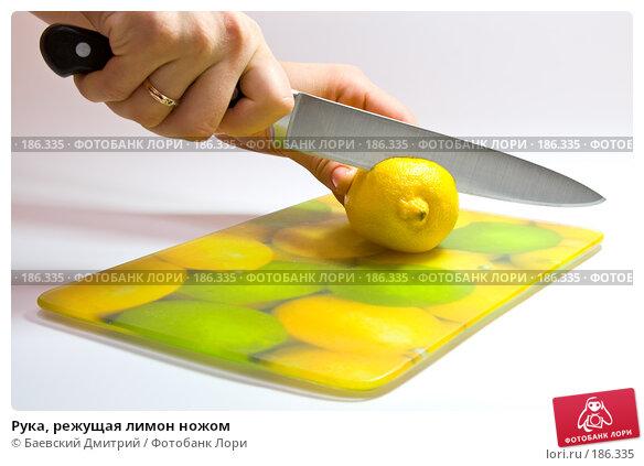Рука, режущая лимон ножом, фото № 186335, снято 24 января 2008 г. (c) Баевский Дмитрий / Фотобанк Лори