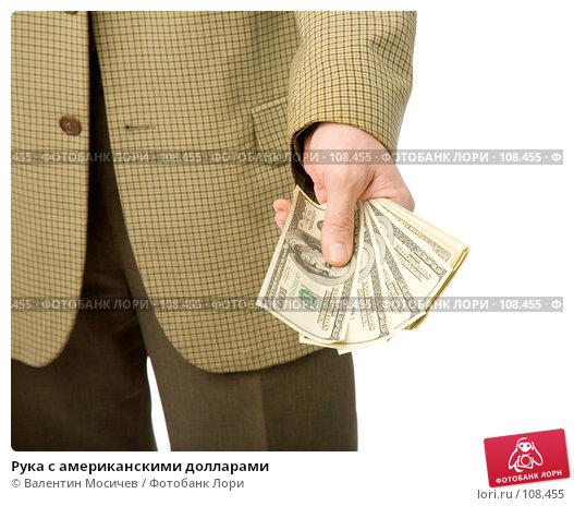 Рука с американскими долларами, фото № 108455, снято 2 мая 2007 г. (c) Валентин Мосичев / Фотобанк Лори