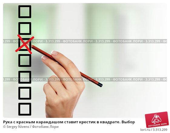 Рука с красным карандашом ставит крестик в квадрате. Выбор, иллюстрация № 3313299 (c) Sergey Nivens / Фотобанк Лори