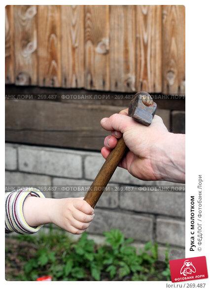 Рука с молотком, фото № 269487, снято 1 мая 2008 г. (c) ФЕДЛОГ.РФ / Фотобанк Лори