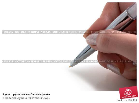 Рука с ручкой на белом фоне, фото № 118515, снято 14 ноября 2007 г. (c) Валерия Потапова / Фотобанк Лори