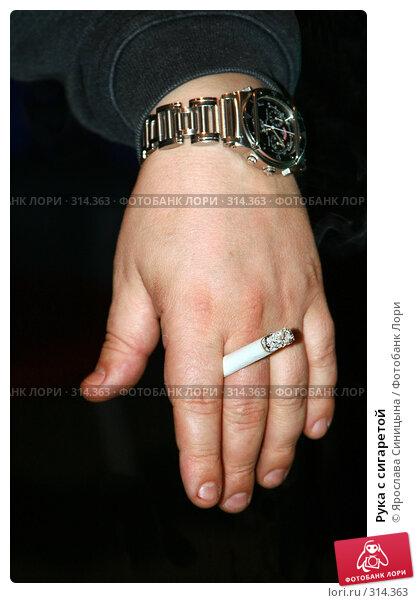 Рука с сигаретой, фото № 314363, снято 28 декабря 2007 г. (c) Ярослава Синицына / Фотобанк Лори