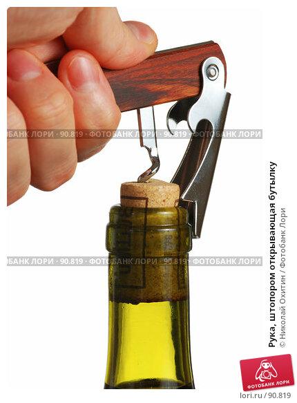 Рука, штопором открывающая бутылку, фото № 90819, снято 14 августа 2007 г. (c) Николай Охитин / Фотобанк Лори
