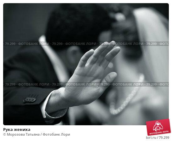 Рука жениха, фото № 79299, снято 21 апреля 2007 г. (c) Морозова Татьяна / Фотобанк Лори