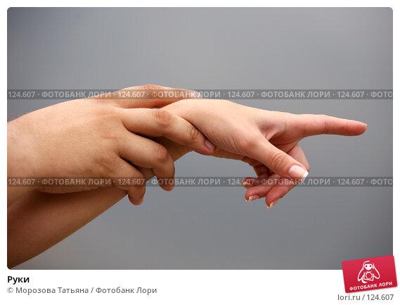 Руки, фото № 124607, снято 7 августа 2007 г. (c) Морозова Татьяна / Фотобанк Лори