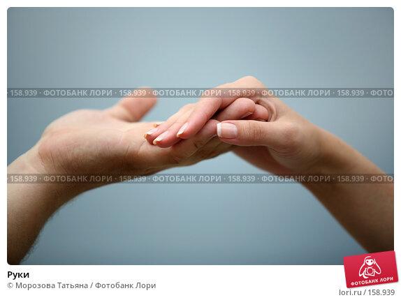 Руки, фото № 158939, снято 7 августа 2007 г. (c) Морозова Татьяна / Фотобанк Лори