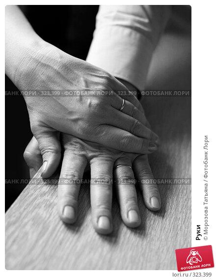 Руки, фото № 323399, снято 6 июня 2008 г. (c) Морозова Татьяна / Фотобанк Лори