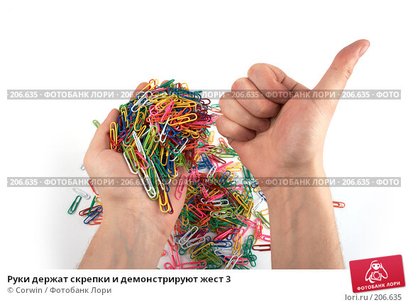 Купить «Руки держат скрепки и демонстрируют жест 3», фото № 206635, снято 17 февраля 2008 г. (c) Corwin / Фотобанк Лори