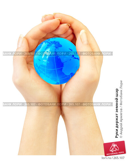 Руки держат земной шар, фото № 265107, снято 1 апреля 2008 г. (c) Андрей Армягов / Фотобанк Лори