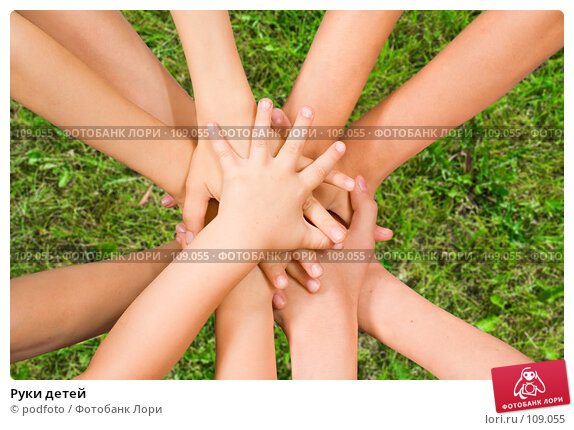 Руки детей, фото № 109055, снято 17 августа 2007 г. (c) podfoto / Фотобанк Лори