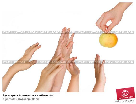 Купить «Руки детей тянутся за яблоком», фото № 109051, снято 17 августа 2007 г. (c) podfoto / Фотобанк Лори