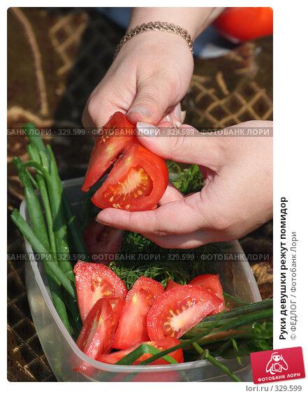 Руки девушки режут помидор, фото № 329599, снято 21 июня 2008 г. (c) ФЕДЛОГ.РФ / Фотобанк Лори
