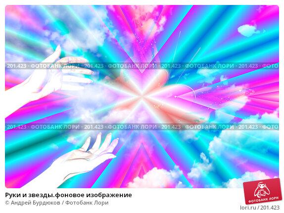Руки и звезды.фоновое изображение, иллюстрация № 201423 (c) Андрей Бурдюков / Фотобанк Лори