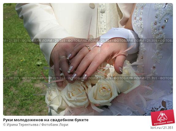 Руки молодоженов на свадебном букете, эксклюзивное фото № 21351, снято 10 июня 2006 г. (c) Ирина Терентьева / Фотобанк Лори