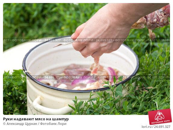 Купить «Руки надевают мясо на шампур», фото № 24691327, снято 23 июля 2016 г. (c) Александр Цуркан / Фотобанк Лори