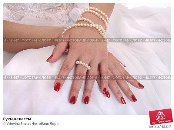 Руки невесты, фото № 48647, снято 10 мая 2007 г. (c) Vdovina Elena / Фотобанк Лори