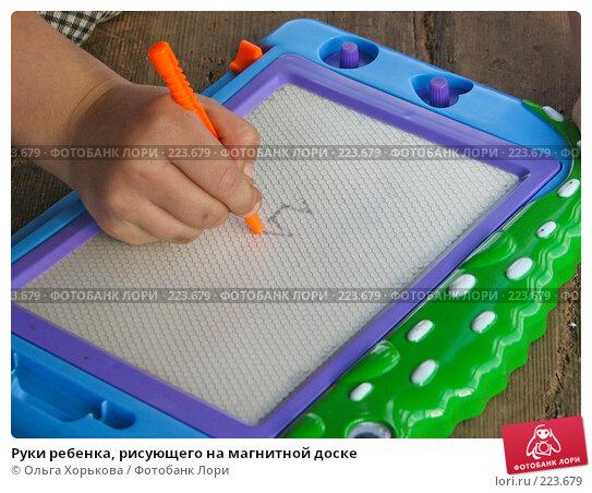 Руки ребенка, рисующего на магнитной доске, фото № 223679, снято 28 марта 2017 г. (c) Ольга Хорькова / Фотобанк Лори