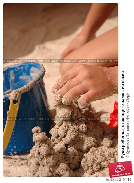 Руки ребенка, строящего замок из песка, фото № 210419, снято 8 декабря 2005 г. (c) Куликова Татьяна / Фотобанк Лори