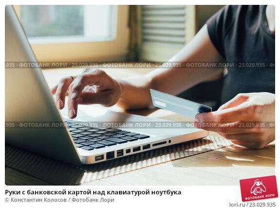 Купить «Руки с банковской картой над клавиатурой ноутбука», фото № 23029935, снято 3 мая 2016 г. (c) Константин Колосов / Фотобанк Лори