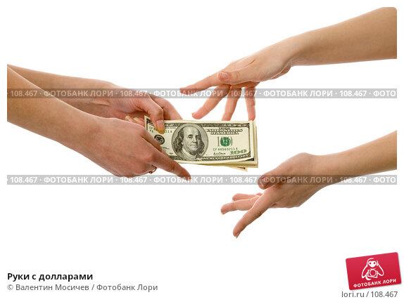 Руки с долларами, фото № 108467, снято 2 мая 2007 г. (c) Валентин Мосичев / Фотобанк Лори