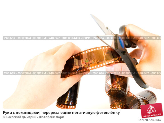 Руки с ножницами, перерезающие негативную фотоплёнку, фото № 240667, снято 31 марта 2008 г. (c) Баевский Дмитрий / Фотобанк Лори