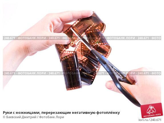 Руки с ножницами, перерезающие негативную фотоплёнку, фото № 240671, снято 31 марта 2008 г. (c) Баевский Дмитрий / Фотобанк Лори