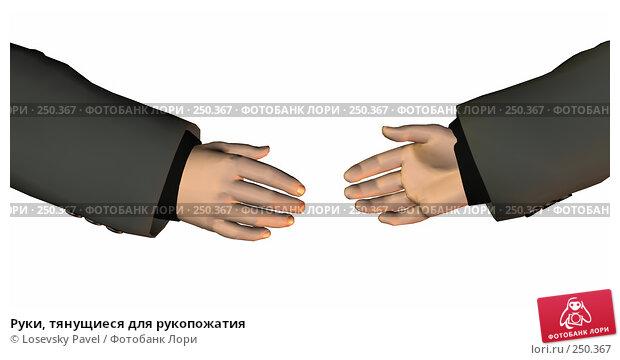 Купить «Руки, тянущиеся для рукопожатия», иллюстрация № 250367 (c) Losevsky Pavel / Фотобанк Лори