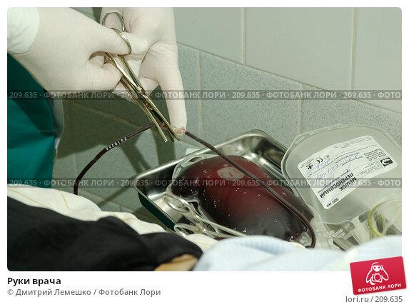 Руки врача, фото № 209635, снято 18 февраля 2008 г. (c) Дмитрий Лемешко / Фотобанк Лори