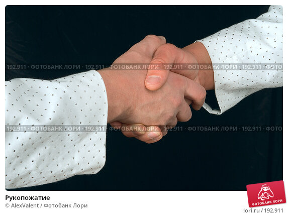 Рукопожатие, фото № 192911, снято 25 марта 2007 г. (c) AlexValent / Фотобанк Лори