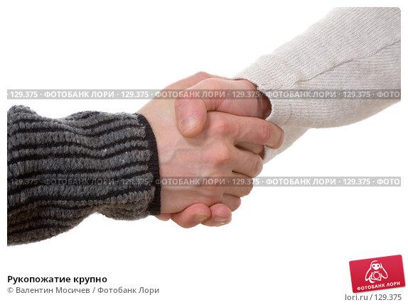 Рукопожатие крупно, фото № 129375, снято 8 марта 2007 г. (c) Валентин Мосичев / Фотобанк Лори